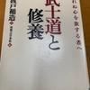 新渡戸稲造の「武士道と修養」