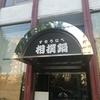堀川商店街(上長者町通)にある相撲鍋というお店・・・あやしいわ(見た目が)