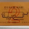 No.62 伊予鉄道 市内線 のりかえ券(城南線)