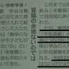 集団的自衛権を認めるな! 公明党大阪本部前で直接アピールを。6.4緊急要請行動
