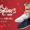 HAPPY Valentine's DAY★バレンタインの贈り物にオススメ!