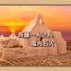 斉藤一人さん 電光石火