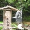 三重県 赤目四十八滝 森林浴&マイナスイオン