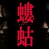 ドラマ「螻蛄」疫病神シリーズ 「破門」続編! 最高で最悪の疫病神コンビ!