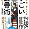 速読日本一が教えるすごい読書術を読んでみた感想。