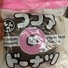 ご当地銘菓:お豆腐工房ココアドーナツ