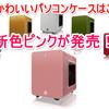 【小さい!可愛い!オシャレ!】お部屋のインテリアにぴったり!「Raijintek Metis Plus」に新色ピンクが追加!