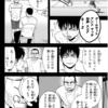 """""""マンガから学ぶ"""" 『ベイビーステップ 26巻』 藤木 光著"""