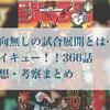 【ネタバレ注意】試合続行!アツい!ハイキュー!!366話【感想・考察】