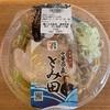 【セブンイレブン】冷し焼豚つけ麺