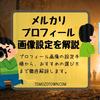 メルカリのプロフィール画像変更方法【設定って必要?】