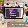 【仕事の現場 Creative】 #11 鳴きのマウス奏法デザイナー