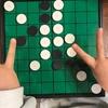 6歳児とオセロ(ハンデ戦)真剣勝負!「親はライバルになれるか」
