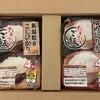 【株主優待】[2914] JT(日本たばこ産業)から株主優待のご飯が到着