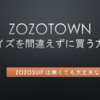 ZOZOTOWNはサイズがわからない?試着なしで買う方法。