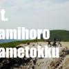 カミホロカメトックに登ってきた