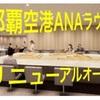 那覇空港ANAラウンジがリニューアル!9月3日にオープン!