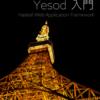 コミックマーケット91 『遠回りして学ぶ Yesod 入門』