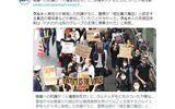 産経新聞「クルド人職務質問デモに極左暴力集団が参加」と追加取材結果を報道