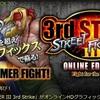 スト3 3rd STRIKE またオンラインへ