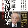 検証『検証・安保法案』(2)―長谷部恭男・大森政輔対談「安保法案が含む憲法上の諸論点」