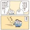会いたい病になったときの対処法【4コマ漫画2本】