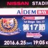 第17節 横浜F・マリノス VS FC東京