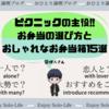 【ピクニックの主役】おしゃれなお弁当箱15選【一人・恋人・大勢】