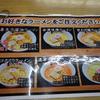 1670円で食べられる無限喜多方ラーメン!(猪苗代湖のラーメン館に行ってきました)
