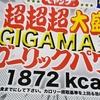 ペヤングGIGAMAXガーリックパワー、食べ切るのがペヤング獄激辛よりも100倍つらい