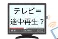 なぜテレビ観ないの?→若者「テレビの動画はいつも途中再生だから」に目から鱗が落ちまくり