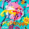 名古屋限定公演『ペーパーキングダムからの脱出』公演終了の報せを受けて