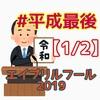 【小ネタ1/2】エイプリルフール2019【サイト系】