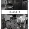閑静な住宅街のアパートの自室で経営している居酒屋