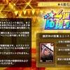 【メルスト日記#186】☆4進化応援イベント2日目