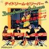 Daydream Believer もしくは伊藤比呂美さんの翻訳を通じて② (1967. The Monkees)