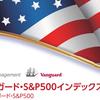【SBI証券】SBI・バンガード・S&P500の純資産総額が100億円を突破【SBIVOO】