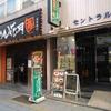 JR浅草橋駅東口近く 久々にBONZOのキーマカレーが食べたい!!!