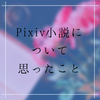 「Pixivの小説に思うこと」を読んでわたしがPixiv小説に思っていること
