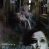幽霊の恐怖(; ・`д・´)映画「機械じかけの小児病棟」