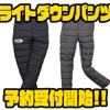 【O.S.P】防寒性、軽量性を備えた「ライトダウンパンツ」通販予約受付開始!