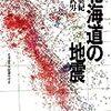 札幌でも「震度6」の地震が起こり得る