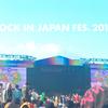 結局音楽ってすげぇや / ROCK IN JAPAN FESTIVAL 2017
