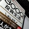 楽天証券がやって来た!書籍「3000円投資生活」に触発されて実際に楽天証券を申し込むまで