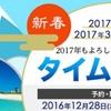 【急げ!】新春旅割タイムセール