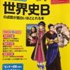 『改訂第2版 センター試験 世界史Bの点数が面白いほどとれる本』は読み物として面白い!!