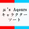 μ's + Aqours ラブライブキャラクターソート