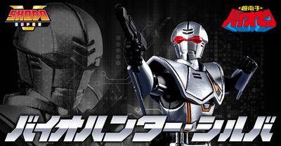【バイオ粒子反応あり!】11月10日(火)予約開始!SHODO SUPER バイオハンター・シルバ【破壊!破壊!】