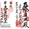 :御朱印:関東三十六不動❷/トントコ、トントコ、トントコ! 川崎不動 7番平間寺〜12番南蔵院