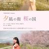 【STRAYDOG】「夕凪の街 桜の国(2021)」